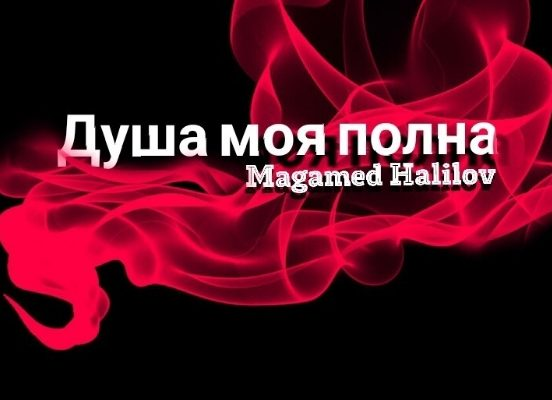 Магамед Халилов - Душа моя Полна