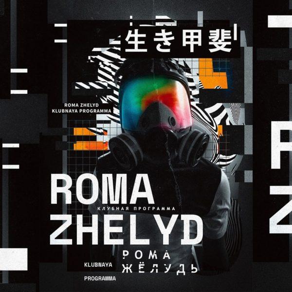 Запись альбома Рома Желудь - Клубная программа