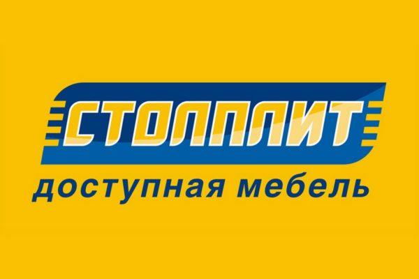 Корпоративный гимн Столплит
